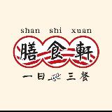 jobs in Shan Shi Xuan
